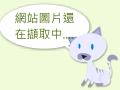 106年臺南區免試入學作業平臺(填志願用)